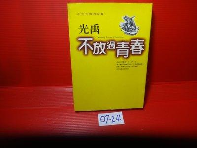 【愛悅二手書坊 07-24】不放過青春      光禹/著    圓神