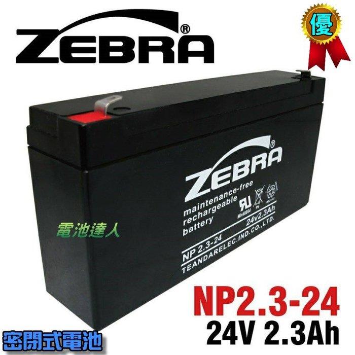 【電池達人】NP2.3-24 24V2.3Ah ZEBRA 蓄電池 消防受信總機 火警受信總機 廣播主機 消防設備 電池
