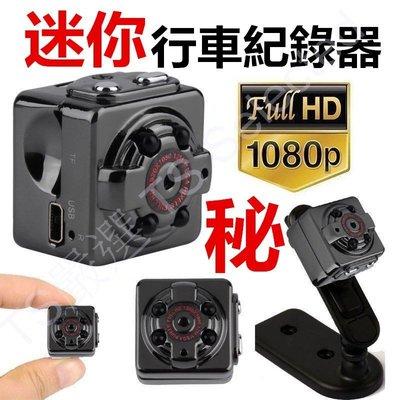 世界最小 1080P 超迷你 夜視 循環錄影 密錄器 汽車 機車 行車記錄器 攝像機 即插即錄 微型 運動 針孔 攝影機 嘉義縣