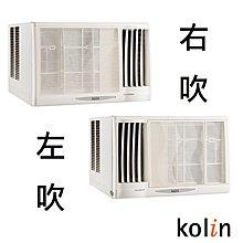 KOLIN歌林 8坪 不滴水 窗型冷氣 KD-502R06(右吹)/KD-502L06(左吹)