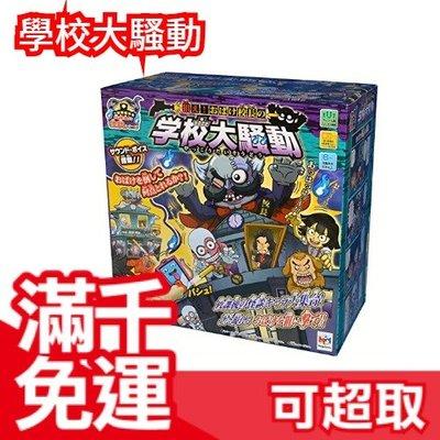 日本 MegaHouse 放課後怪談 學校大騷動 親子互動射擊遊戲 過年桌遊尾牙派對玩具兒童節❤JP Plus+
