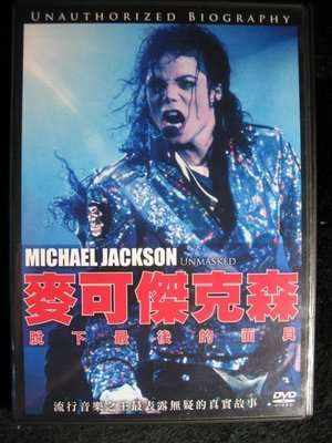 麥可傑克森 脫下最後的面具 - Michael Jackson Unmask - 2008年DVD版 - 251元起標