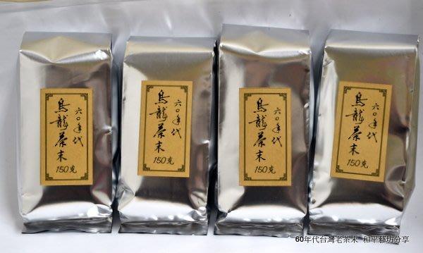 庫存60年以上明顯麝香味的陳年台灣老茶(末)回饋分享