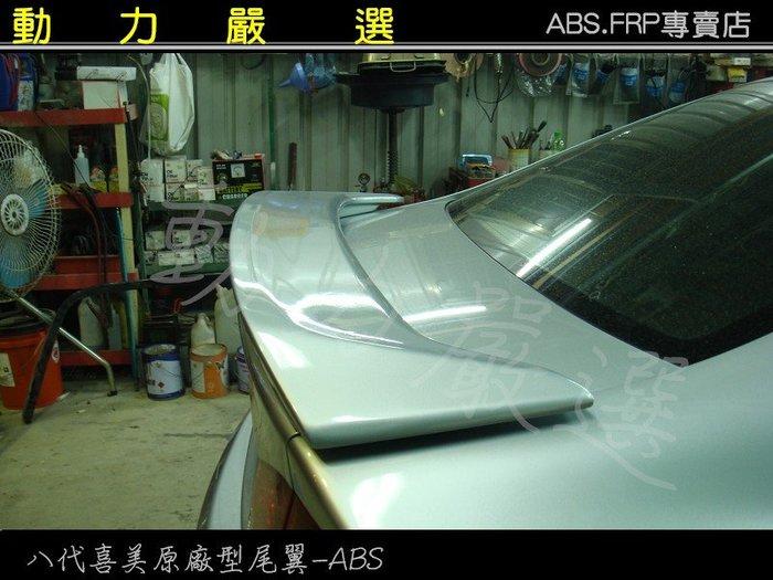 動力嚴選 HONDA K12 八代喜美八代 原廠型OEM (LED燈)-ABS