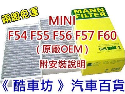 《酷車坊》德國 MANN 原廠正廠OEM 活性碳冷氣濾網 MINI ONE F54 F55 F56 F57 F60