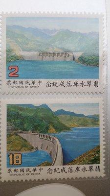 台灣郵票-民國76年-紀219-翡翠水庫落成紀念郵票-2全