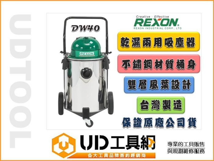 @UD工具網@REXON DW40 工業級吸塵器 乾濕二用 40公升 不鏽鋼材質堅固耐用壽命長,含有活動輪,移動方便