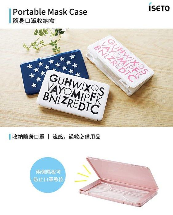 日本製 伊勢藤口罩收納盒 防塵 抗菌 防疫 外出攜帶盒