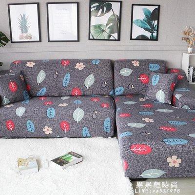 貴妃位沙發套全包萬能套懶人簡約網紅沙發墊套罩沙發布全蓋通用型