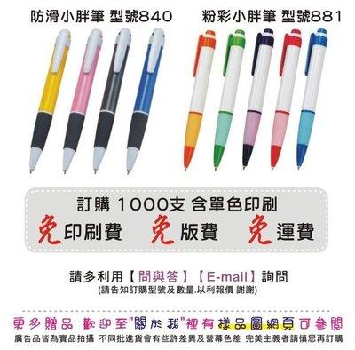 【 好時光 廣告 】 原子筆 / 廣告筆 / 小胖筆 / 胖胖筆 / 防滑小胖筆 / 贈品 / 禮品 筆 / 送禮