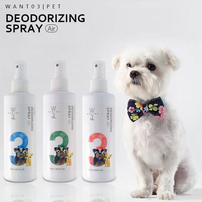 寵物香氛系列 WANTO3 靜禾日 除臭噴劑 噴霧 消臭 抗菌 去味劑 消臭劑 除臭劑 貓 狗 犬 毛小孩