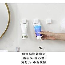 牙膏掛架 不留痕 自黏牙膏架 刀具收納 小巧牙膏架 浴室收納【松元生活百貨】【DS356】