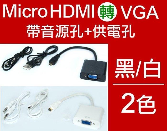 【傻瓜批發】microHDMI轉VGA帶音源+供電孔1080P高畫質 轉接頭轉接線 手機平板電腦電視投影機 板橋可自取