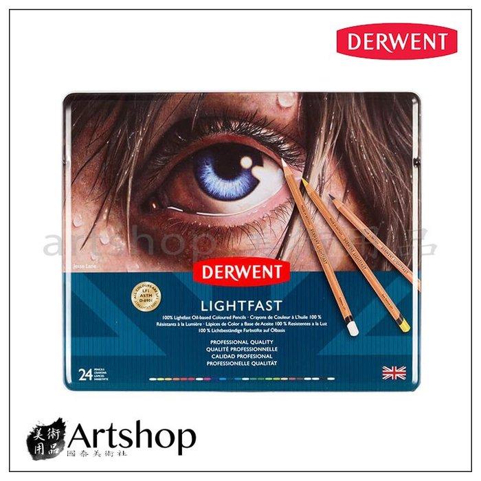 【Artshop美術用品】英國 Derwent 德爾文 LIGHTFAST 油性色鉛筆 (24色) 送精美小禮