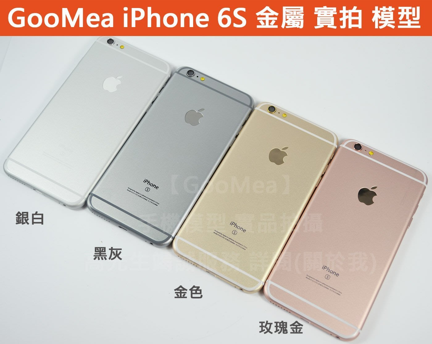 GooMea 金屬版 Apple 蘋果 iPhone 6 6S 展示機模型Dummy樣品包膜假機道具上繳上交展示拍戲摔機