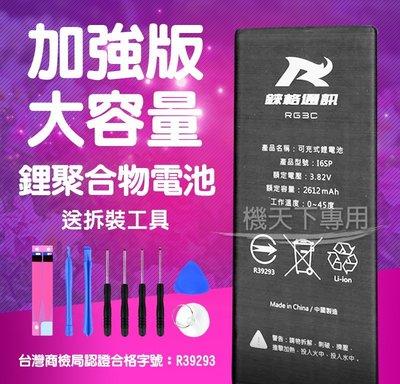 【I & K 生活館】APPLE IPHONE6 高容量 零循環 附背膠 拆機工具組 台灣商檢認證合格