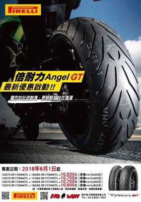 【貝爾摩托車精品店】倍耐力 天使胎 ANGEL GT 120/70-17 + 190/55-17