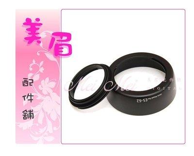 美眉 舖 Canon 副廠 ES62 ES~62 EF 50mm f1.8 II 鏡頭 兩件式 遮光罩