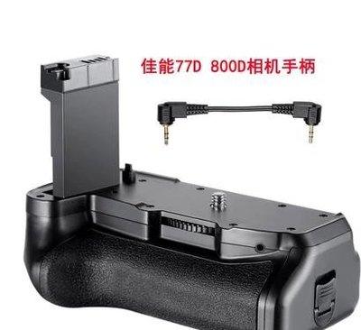 通用佳能EOS 800D 77D 相機手柄 豎拍電池盒 T7I LP-E17