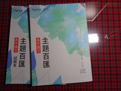 【鑽石城二手書】高中參考書 學測.指考  高中國文 主題百匯+試題本  晟景 原價520  沒寫