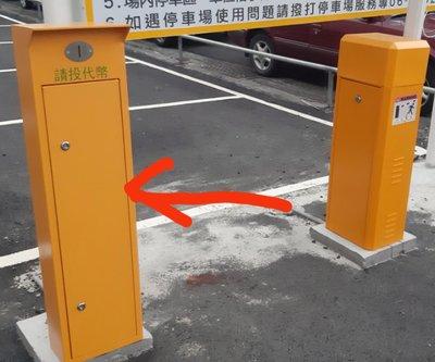 停車場感應扣 投幣機 代幣回收機器 送訊號給 停車場柵欄機 另-遠端紅外線監視主機 陽極鎖門禁 門鎖 電子鎖 三久太陽能