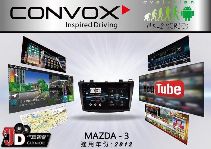 【JD汽車音響】CONVOX MAZDA M3 馬三 2012 9吋專車專用主機。雙向智慧手機連接/IPS液晶顯示。