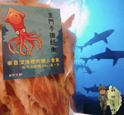 【Mia Shop】金門手撕魷魚 【魷魚絲】 魷魚 聚會小酌零嘴