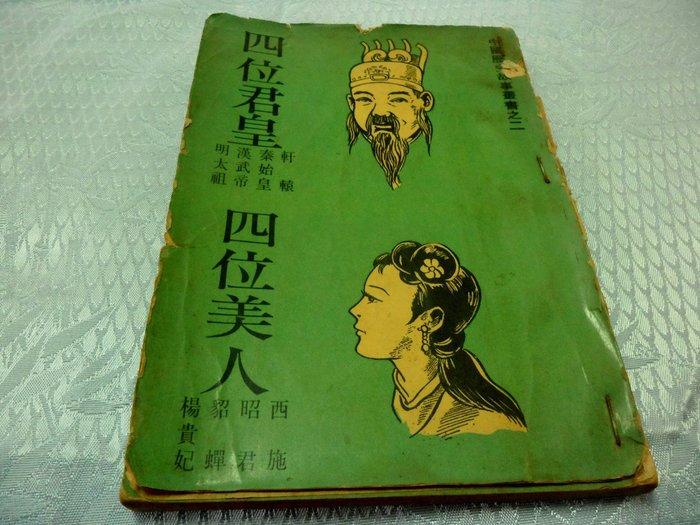 紅色小館S2~四位君皇 四位美人_60年初版