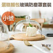 蛋糕麵包玻璃防塵罩套裝-小 日韓雜貨點心玻璃罩 下午茶派對玻璃罩 餅乾玻璃罩-輕居家8195