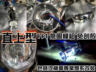 [色胚]h4直上型魚眼+35w hid  勁戰/g6/雷霆/smax/fighter/jet power/gt/jets