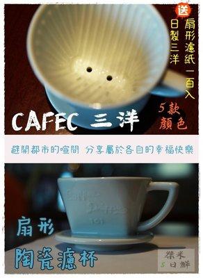 日本製 CAFEC 三洋 梯形濾杯【送~咖啡匙+日製扇形濾紙一百入】 102雙孔 有田燒 扇形陶瓷濾杯 2-4人 台中市