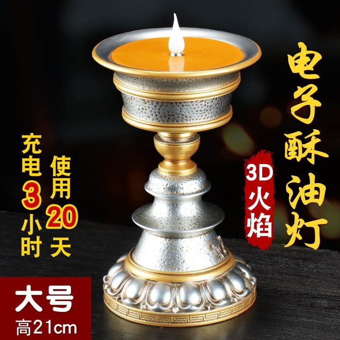 聚吉小屋 #3D電子佛燈插電佛前供燈可充電LED長明燈藏式佛堂密宗酥油燈