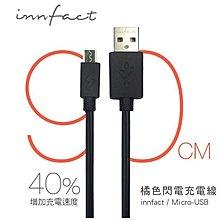 橘色閃電 Micro USB 快速 充電線 1.4倍快速 90cm Sony HTC 三星 小米 asus LG