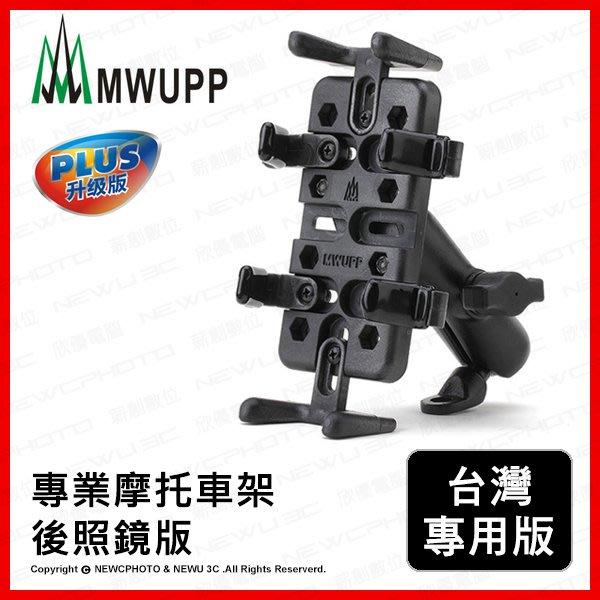 MWUPP 五匹 專業摩托車架 多功能後照鏡版 手機支架 台南PQS