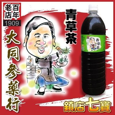 【客製化】青草茶2瓶養身茶(苦茶)1瓶(運費2瓶160元2至6瓶225元7至12瓶290元)