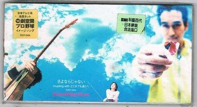 [鑫隆音樂]日語3吋單曲-COUPLING WITH / 原裝進口版 / TODT-5302 / 全新/免競標