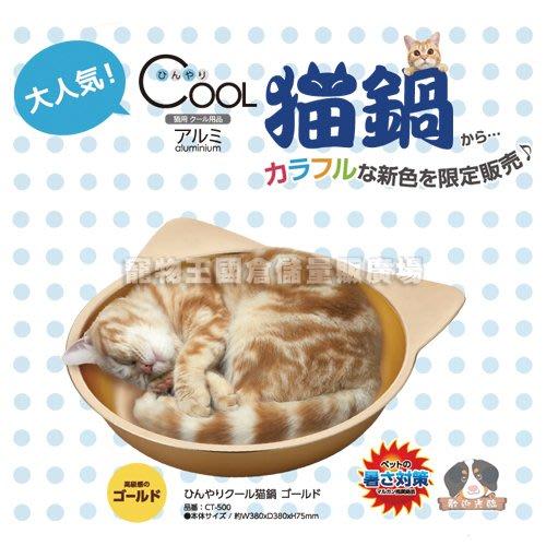 【寵物王國】日本Marukan-CT-500貓臉鋁製涼墊/冰涼貓鍋(金色)單貓款