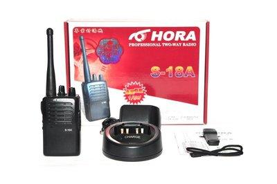 [ 超音速 ] HORA S-18A (業務機) 專業無線電手持對講機 【免運費+可刷卡】