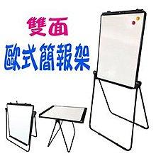 明旺【D24】歐式簡報架/白板架 會議簡報架 簡報展示架 剪報架 雙面簡報架 雙面架