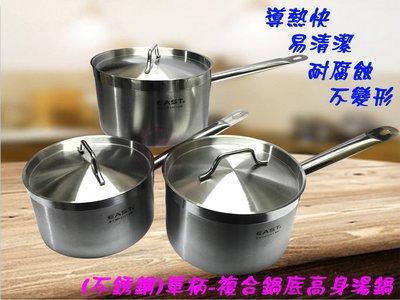 ~Q咪餐飲設備~16~9.5cm  厚底 不銹鋼 複合底 單柄 高身湯汁鍋 奶鍋 湯鍋