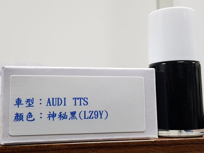 艾仕得(杜邦)Cromax 原廠配方點漆筆.補漆筆 AUDI TTS 顏色:神秘黑(LZ9Y)