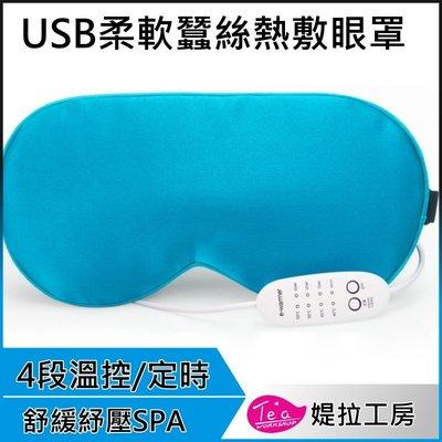 最新款 四段溫控四檔定時 USB蠶絲熱敷眼罩 可敷眼 熱敷 眼罩 spa 舒壓 療癒利器 比花王好