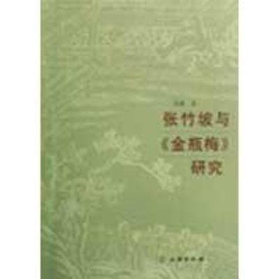 【有余 】張竹坡與《金瓶梅》研究 吳敢 著作 文學理論與批評文學 新華 圖書籍 文物出版社