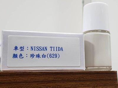 艾仕得(杜邦)Cromax 原廠配方點漆筆.補漆筆 NISSAN TIIDA 顏色:珍珠白(629)