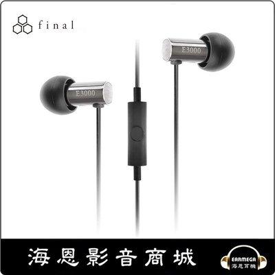 【海恩數位】Final 日本 E3000C 線控版 高音質 入耳式監聽級耳機 原廠公司貨