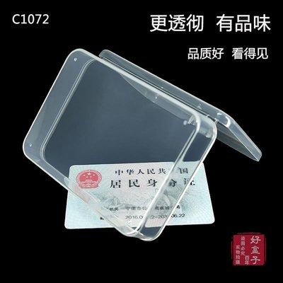 喵~PP包裝盒 半透明長方形塑料盒小物件首飾耳環配件盒產品有蓋C1072