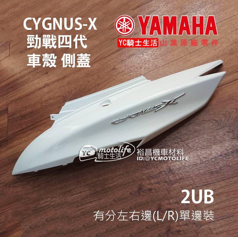 YC騎士生活_YAMAHA山葉原廠 側蓋 車殼 勁戰四代 CYGNUS-X 左側蓋 右側蓋 新勁戰 4代 2UB 單邊裝
