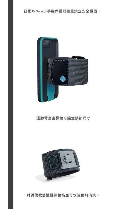 (I LOVE樂多)Intuitive-Cube X-Guard 系列運動臂套 可搭配X-Guard手機保護殼、手機架