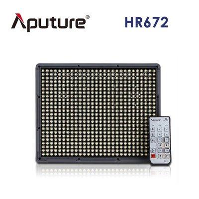 黑熊館 Aputure 愛圖仕 HR672W LED攝影燈 廣角高顯 補光燈 攝影燈 太陽燈 錄影燈 輔助燈