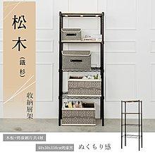 層架【UHO】 60x30x150cm 松木四層烤漆黑收納層架